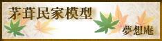 〜夢想庵〜 茅葺民家模型